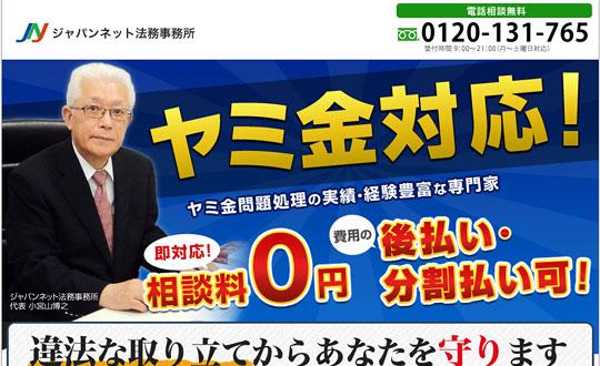 ヤミ金相談はジャパンネット法務事務所