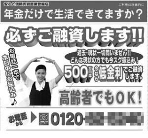 闇金の年金詐欺広告例