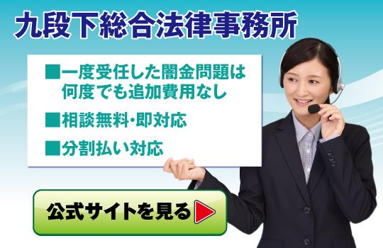 ヤミ金相談は九段下総合法律事務所