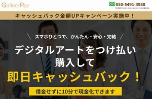 gallerypay