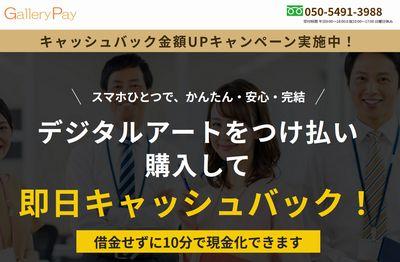 Gallery Pay(ギャラリーペイ)
