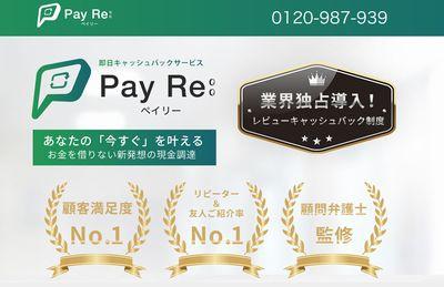 payre