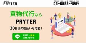 payter