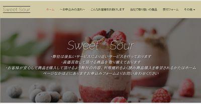 sweetsour(すいーとさわー)