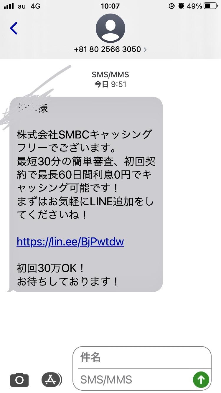 SMBCキャッシングフリー